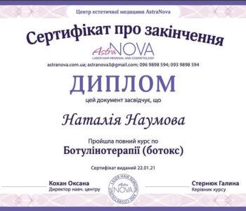 sertificate-botox-ukr